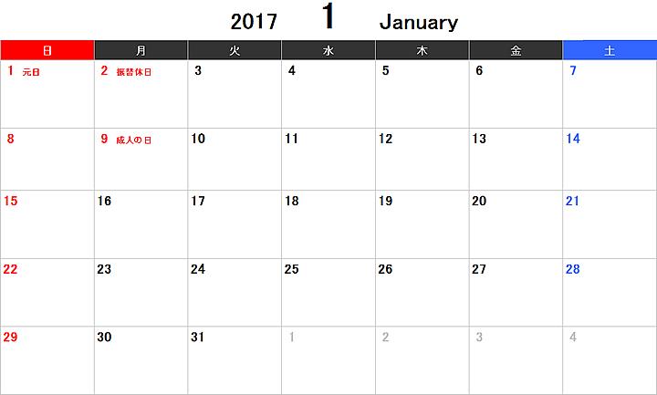 2017年(平成29年)月間エクセルカレンダー