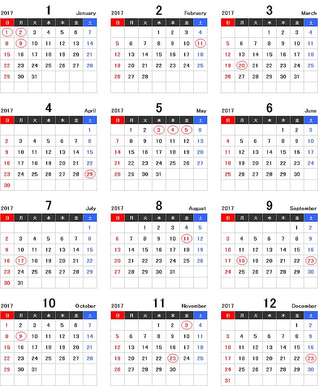 2017年(平成29年)年間エクセルカレンダー