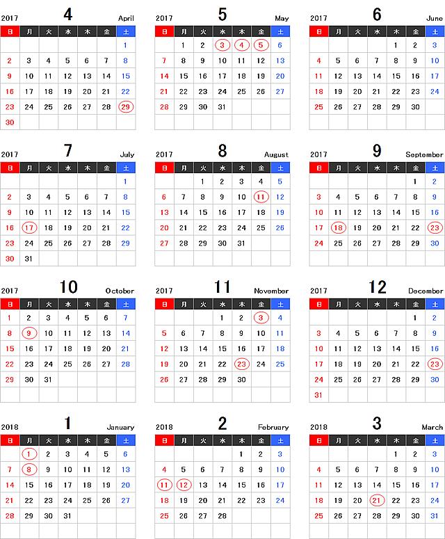 2017年度(平成29年度)4月始まり年間エクセルカレンダー