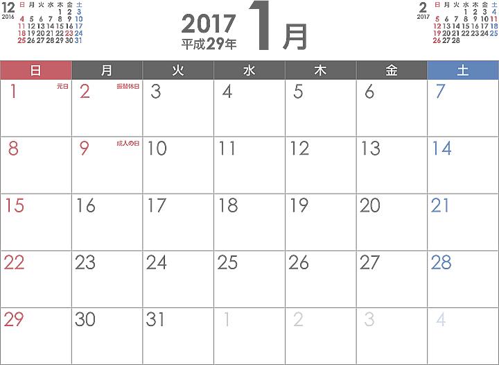 2017年(平成29年)月間PDFカレンダー