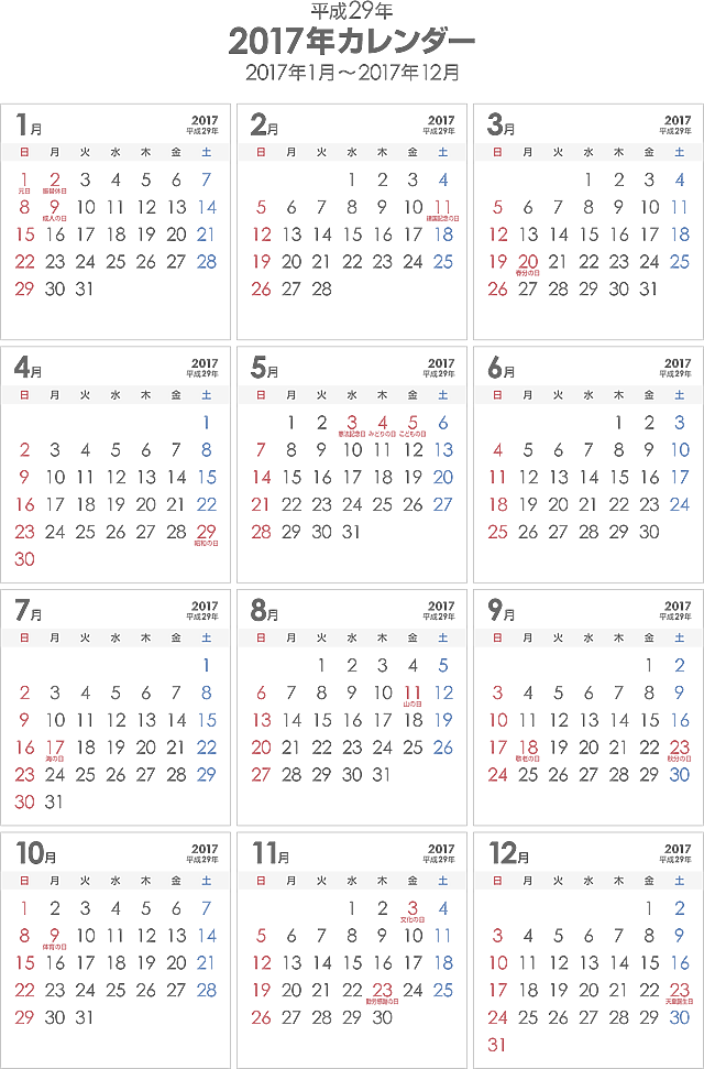 2017年(平成29年)年間PDFカレンダー