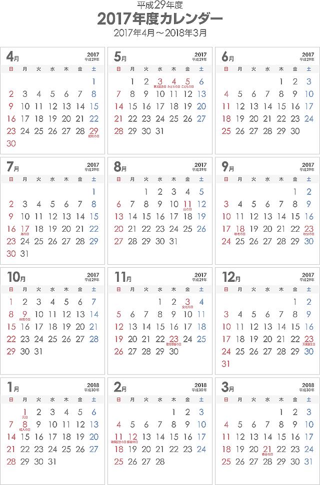 2017年度(平成29年度)4月始まり年間PDFカレンダー