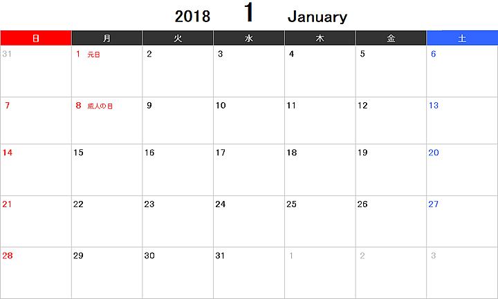 2018年(平成30年)月間エクセルカレンダー