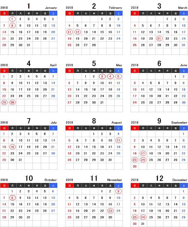 2018年(平成30年)年間エクセルカレンダー