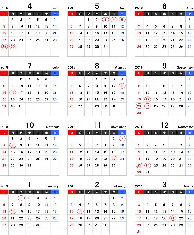 2018年度(平成30年度)4月始まりエクセル年間カレンダー
