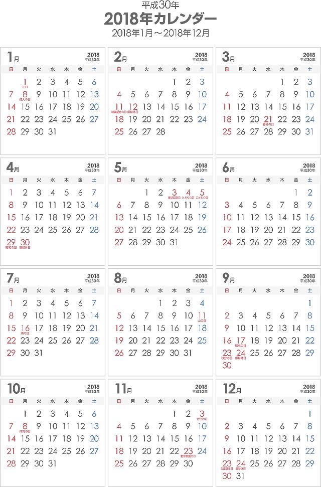 2018年(平成30年)年間PDFカレンダー