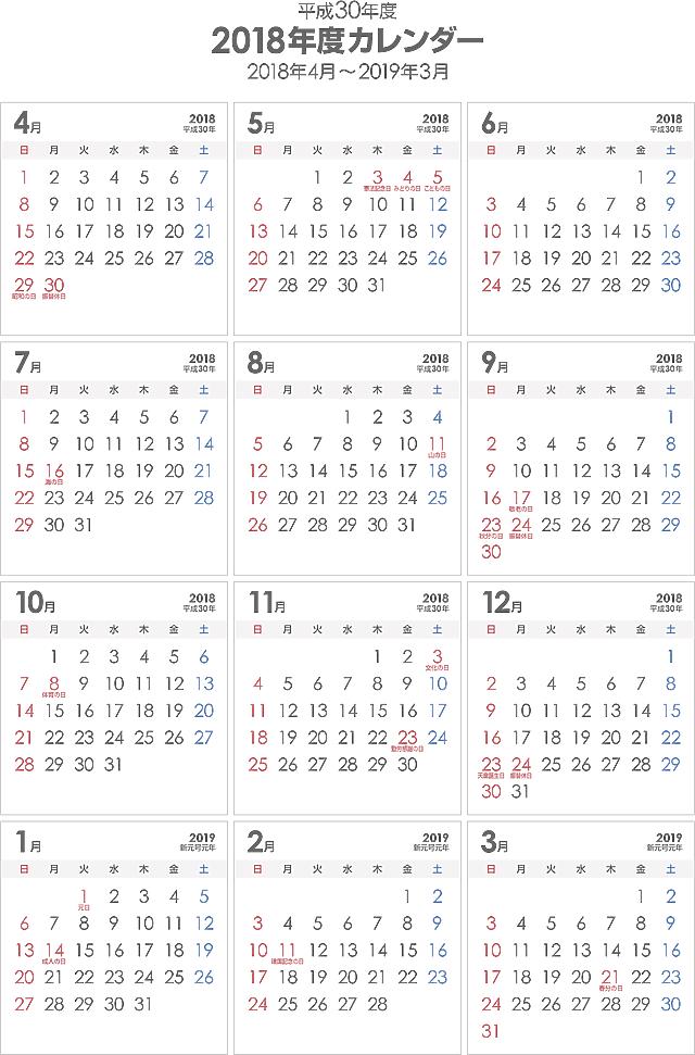 2018年度(平成30年度)4月始まり年間PDFカレンダー