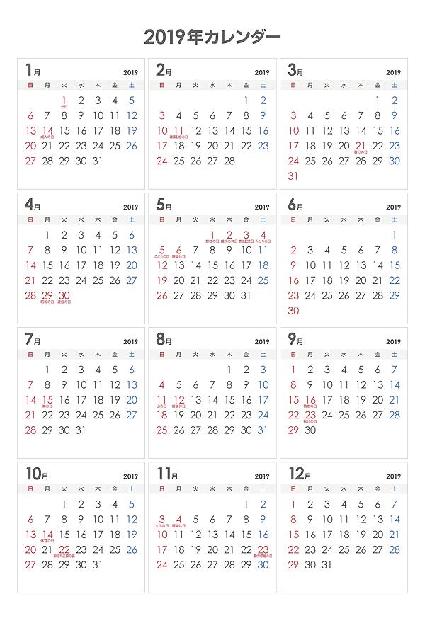 2019年PDF年間カレンダー