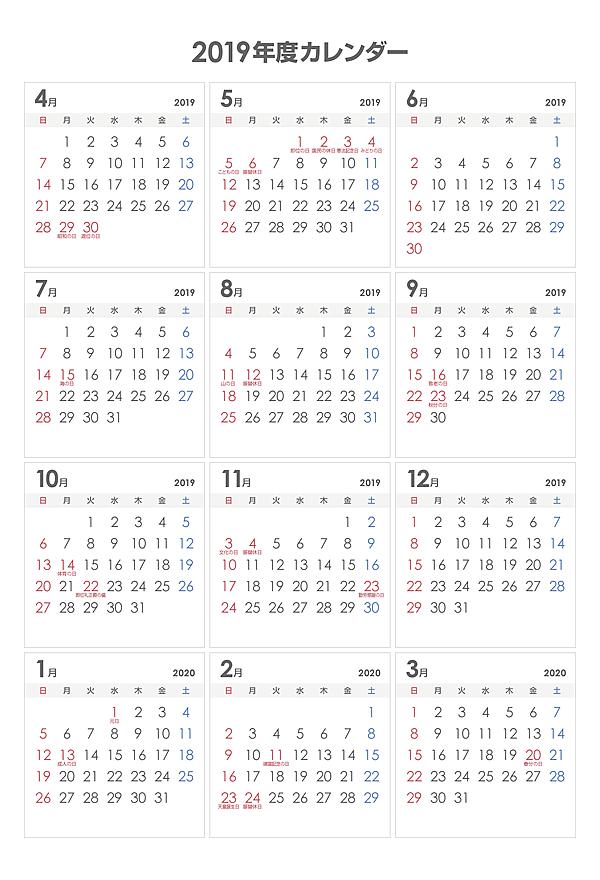2019年度4月始まりPDF年間カレンダー