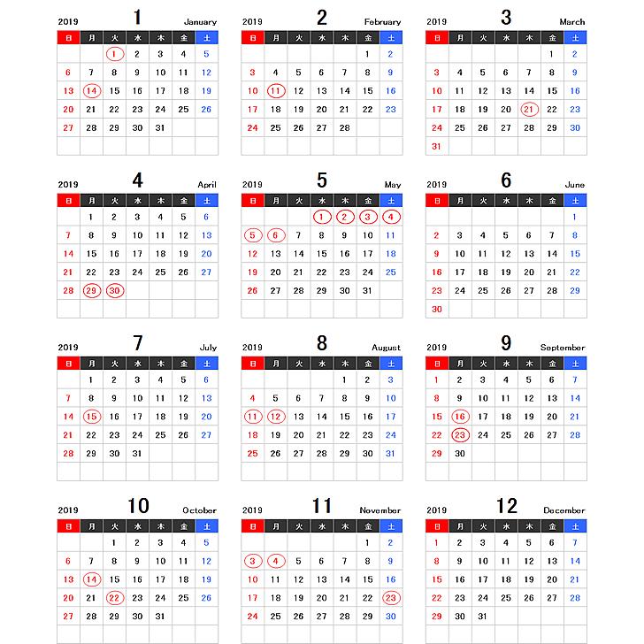 2019年エクセル年間カレンダー