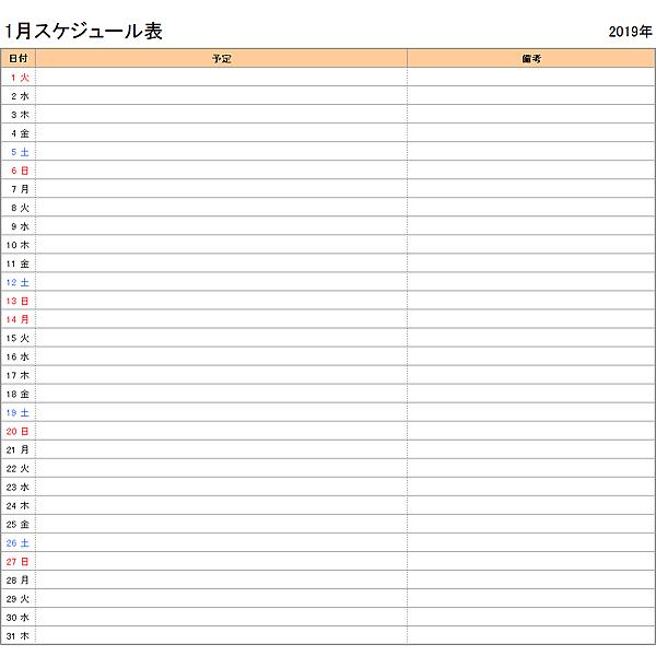2019年(新元号元年)エクセル月間スケジュール・予定表