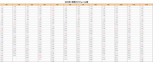2019年エクセル年間スケジュール・予定表