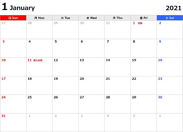 2021年エクセル月間カレンダー