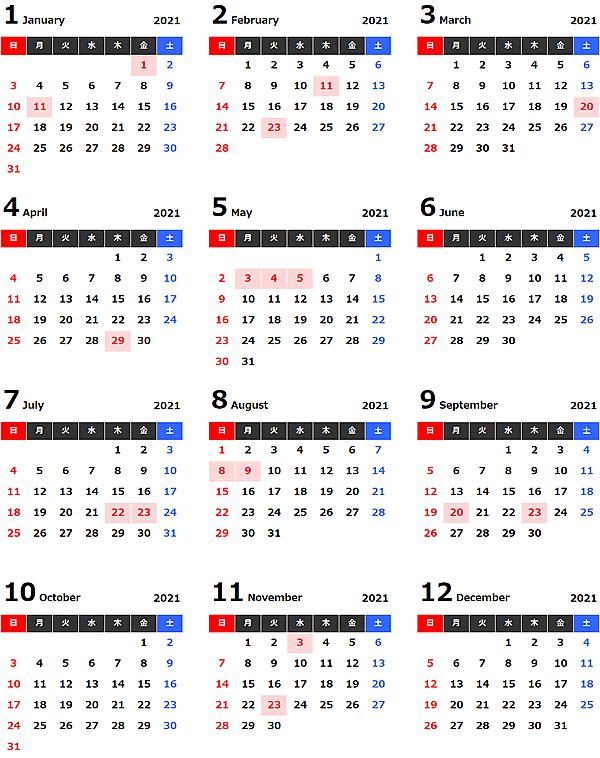 2021年エクセル年間カレンダー