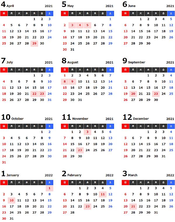2021年度4月始まりエクセル年間カレンダー