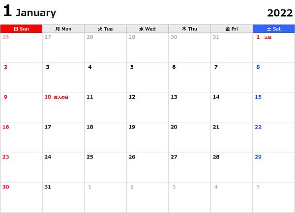 2022年エクセル月間カレンダー