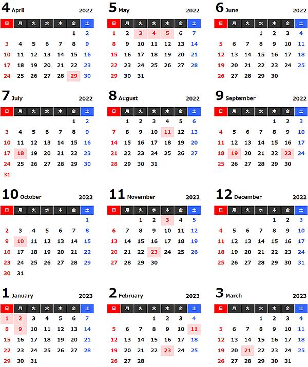 2022年度4月始まりエクセル年間カレンダー