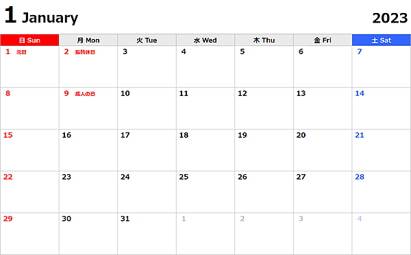 2023年エクセル月間カレンダー