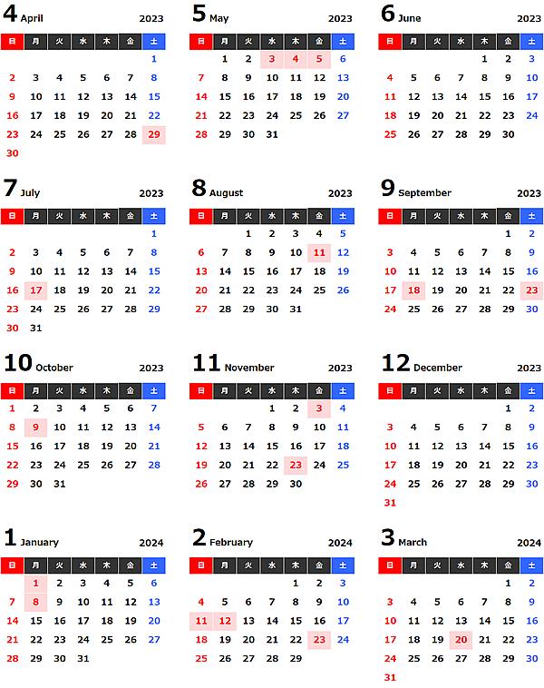 2023年度4月始まりエクセル年間カレンダー