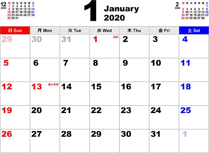 2020年1月 カレンダー