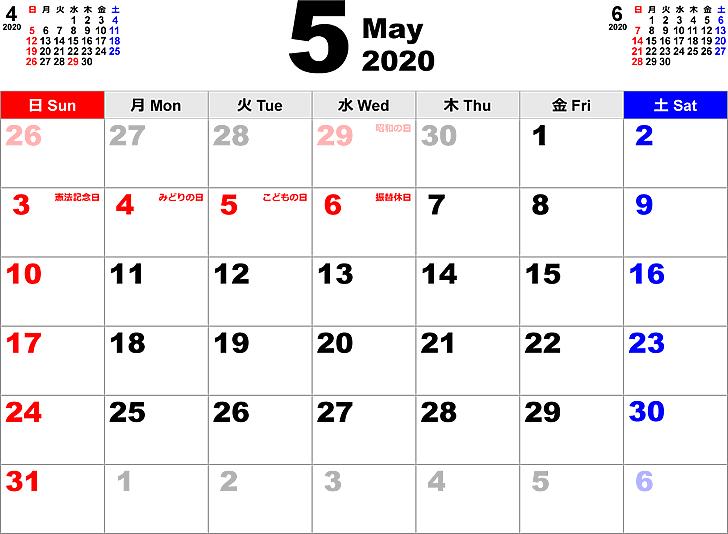 2020年5月 カレンダー