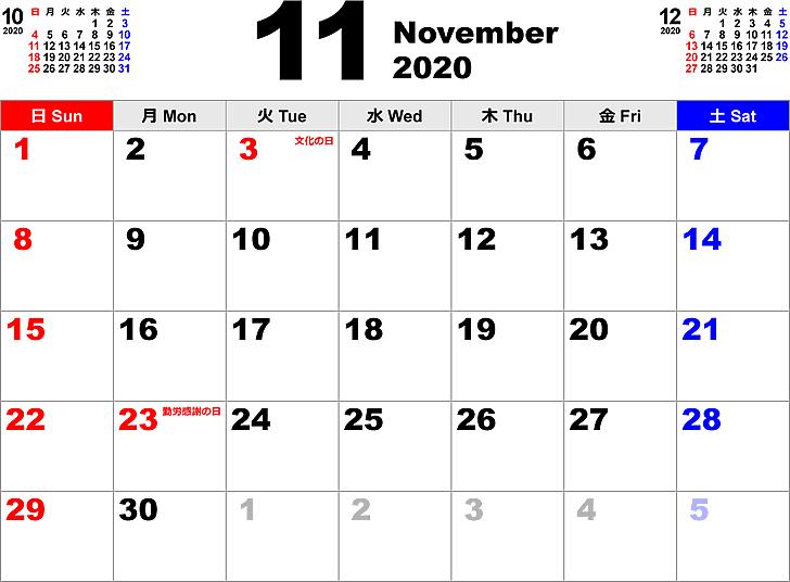 2020年11月 カレンダー