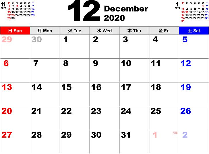 2020年12月 カレンダー
