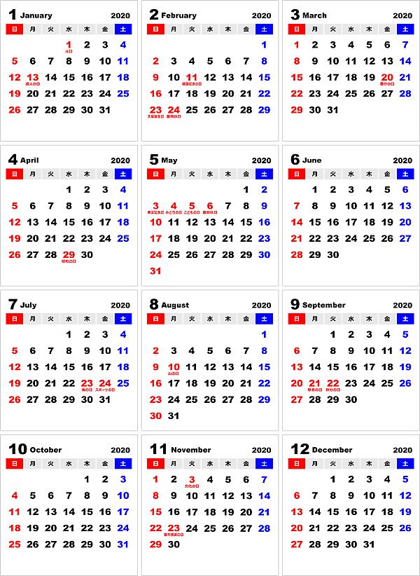 2020年PDF年間カレンダー