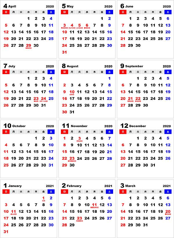 2020年度4月始まりPDF年間カレンダー