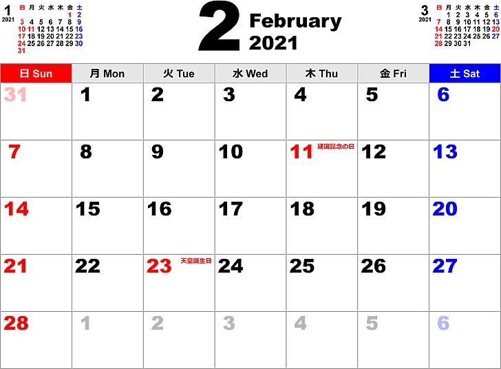 2021年2月 カレンダー
