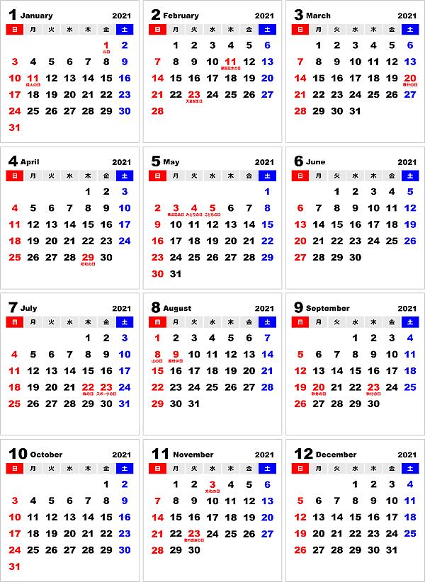 2021年PDF年間カレンダー