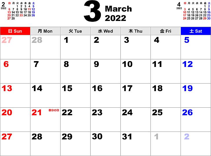 2022年3月 カレンダー