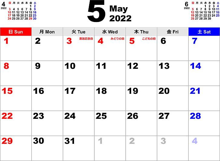 2022年5月 カレンダー