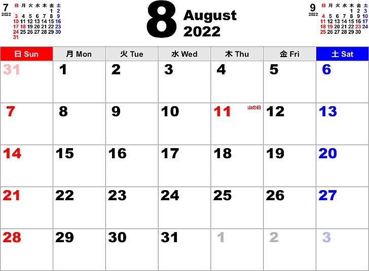 2022年8月 カレンダー