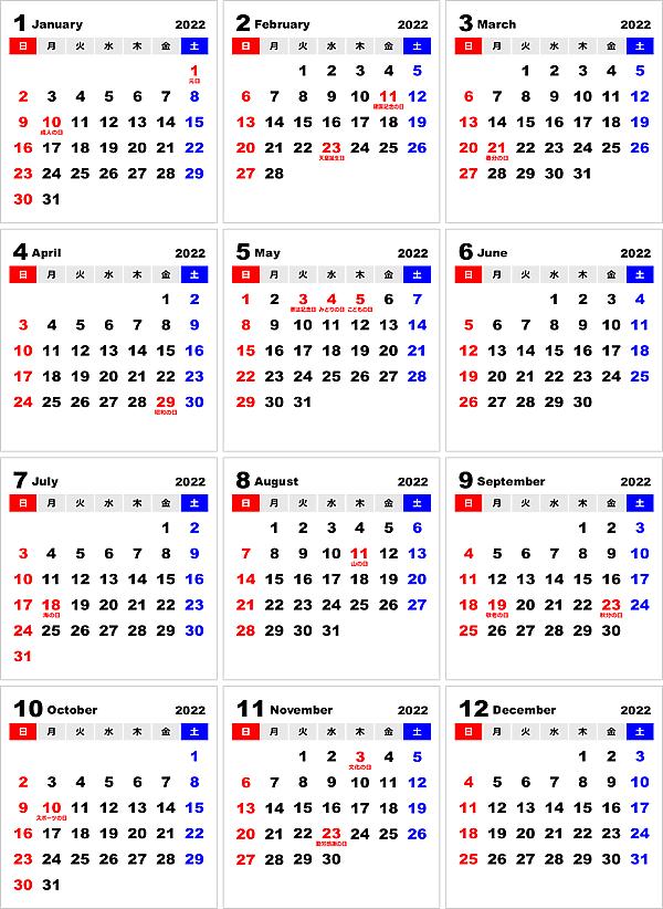 2022年PDF年間カレンダー