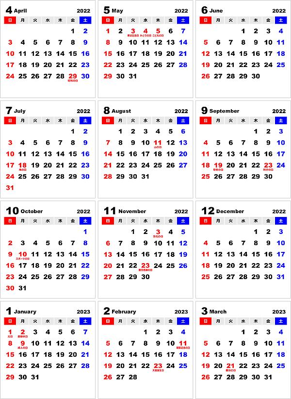 2022年度4月始まりPDF年間カレンダー