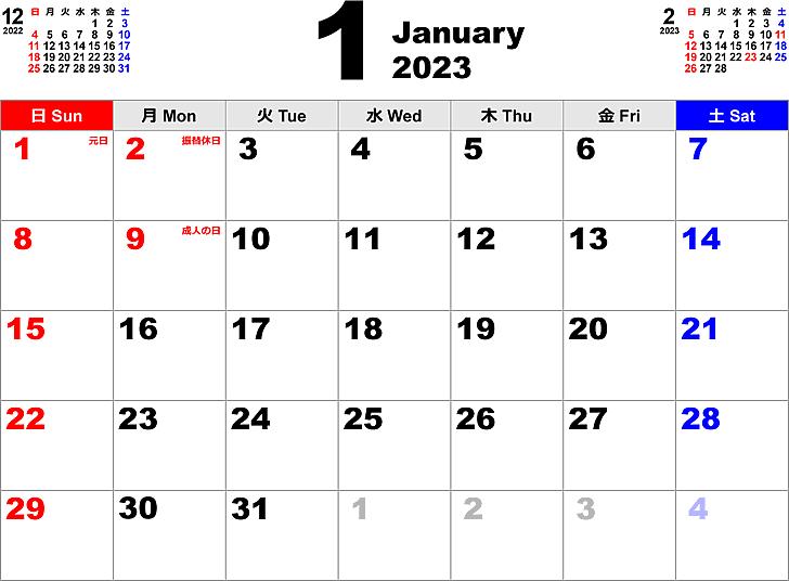 2023年1月 カレンダー
