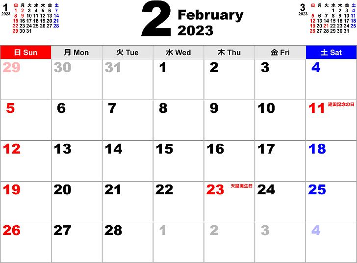 2023年2月 カレンダー