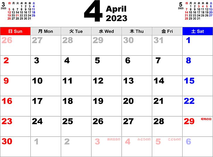 2023年4月 カレンダー