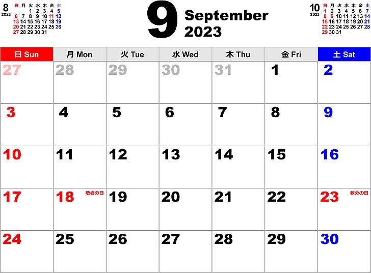 2023年9月 カレンダー