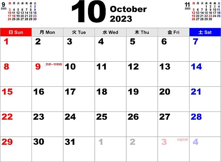 2023年10月 カレンダー