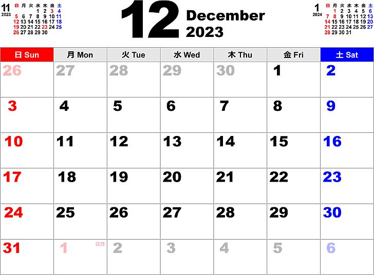2023年12月 カレンダー