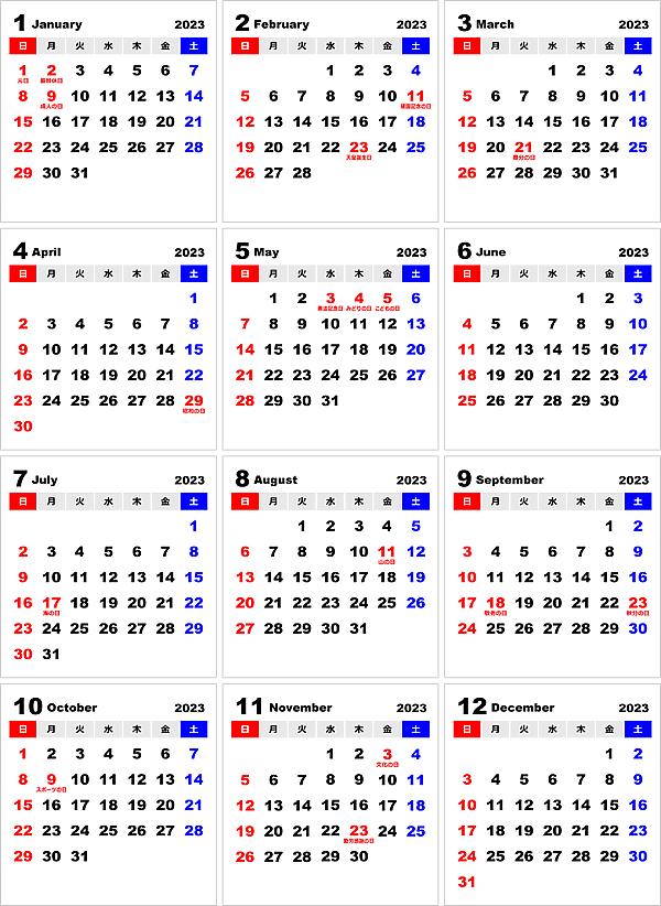 2023年PDF年間カレンダー