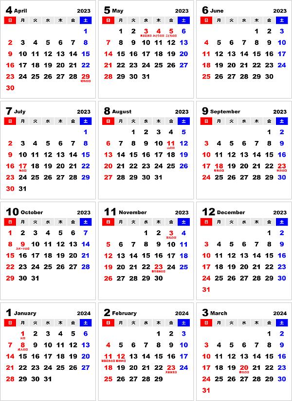 2023年度4月始まりPDF年間カレンダー