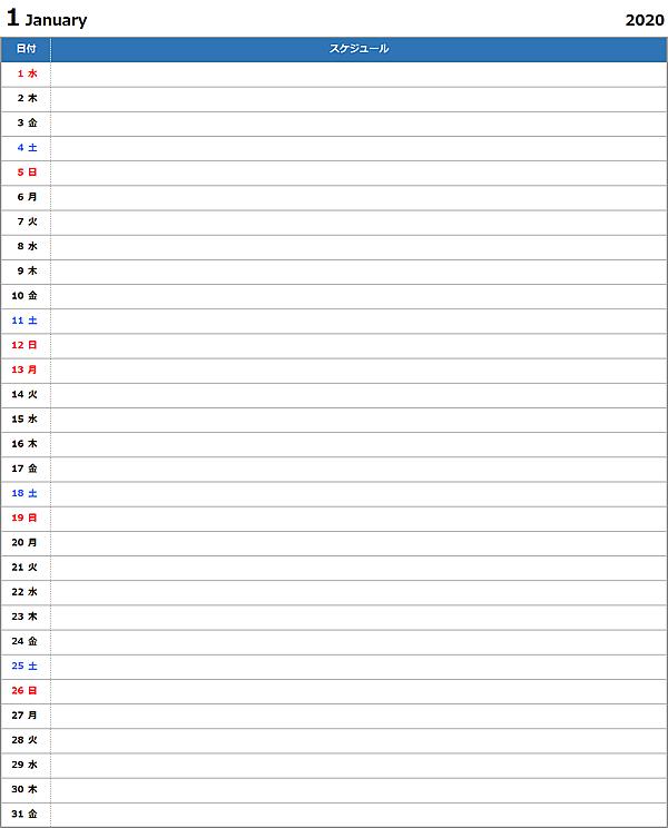 2020年エクセル月間スケジュール・予定表
