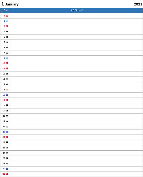 2021年エクセル月間スケジュール・予定表
