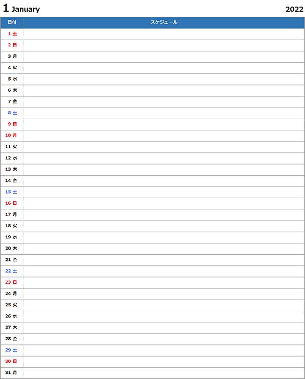 2022年エクセル月間スケジュール・予定表