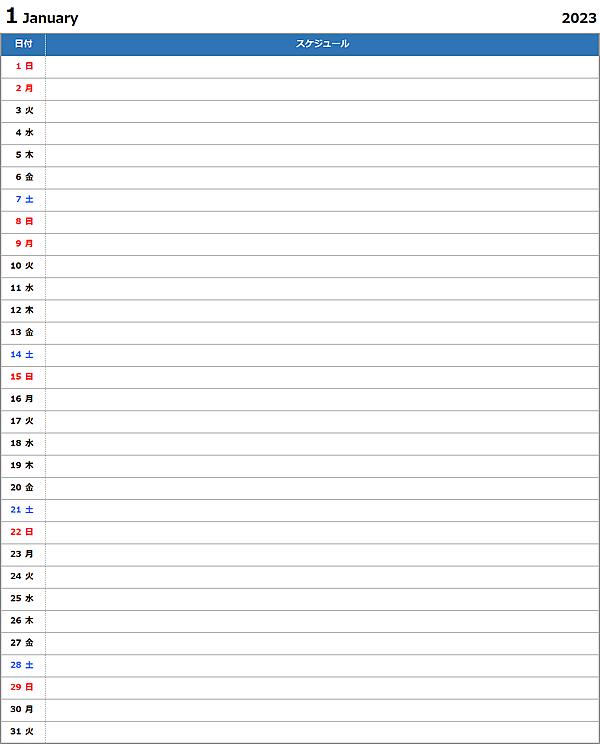 2023年エクセル月間スケジュール・予定表